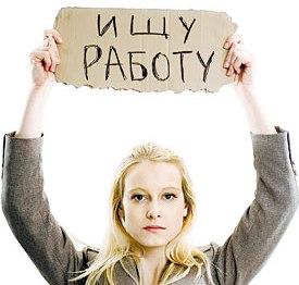 Как сообщили агентству «Урал-пресс-информ» в главном управлении по труду и занятости населения об