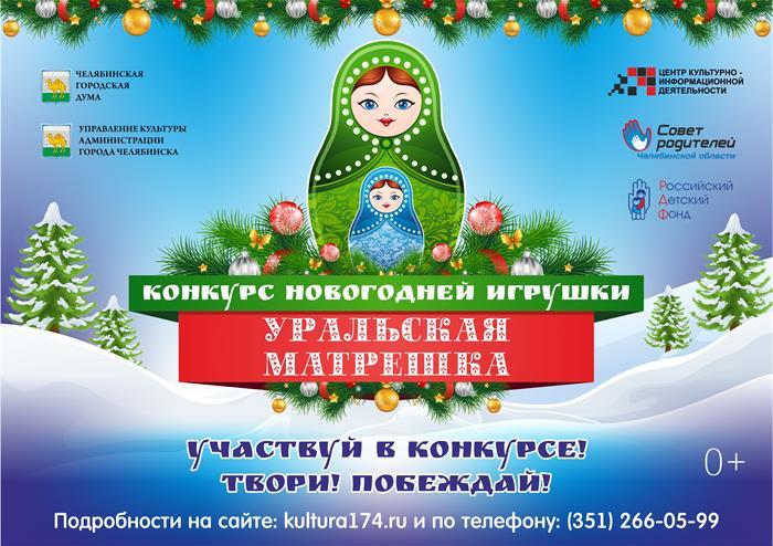 В Челябинске стартовал конкурс елочной игрушки «Уральская матрешка», для участия в котором необхо