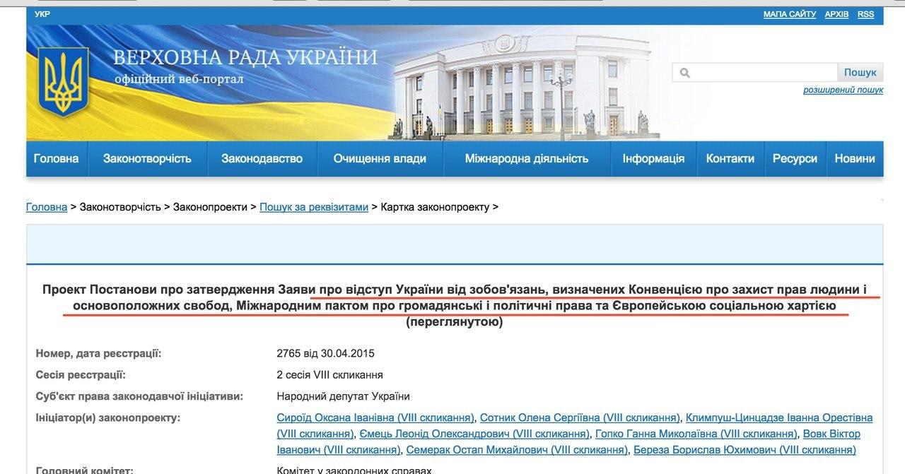 Как стало известно агентству «Урал-пресс-информ» из информации, размещенной на сайте Верховной ра