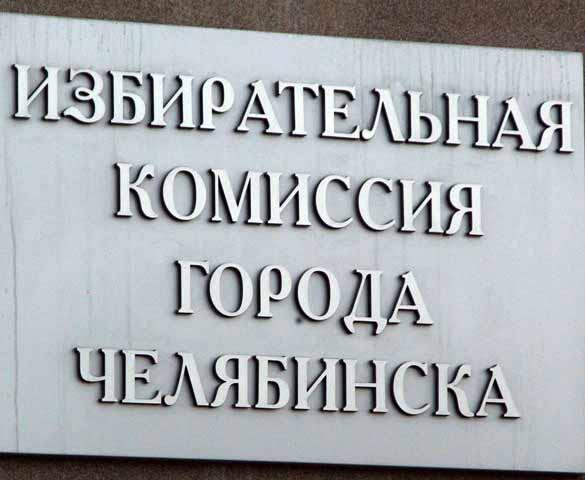 Соответствующее решение приняли сегодня, 28 января, депутаты Челябинской городской Думы. Н