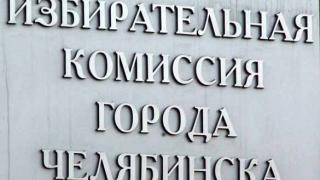 Соответствующее решение принято сегодня, 14 февраля, и связано с внесенными в Устав города коррек