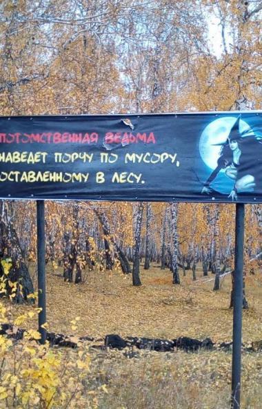 Жителей Челябинской области, загрязняющих природу, пугают проклятьем колдуньи. Вывеска с информац