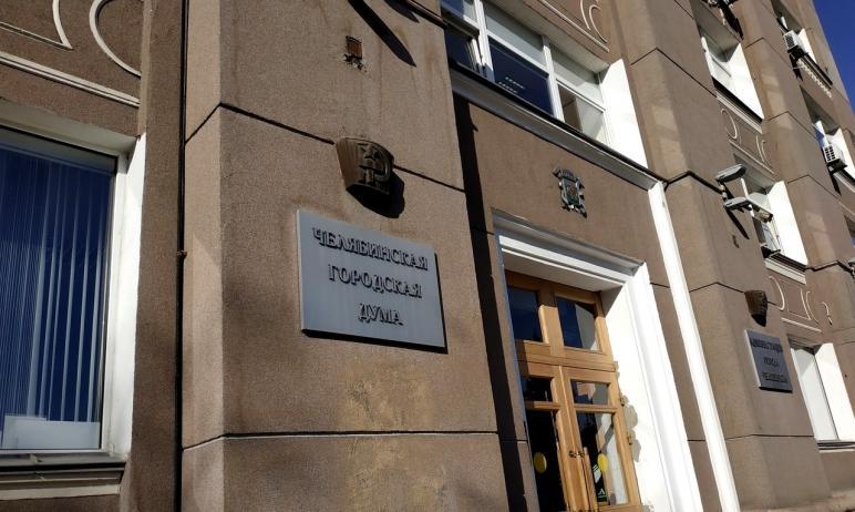 Депутаты челябинской городской думы сегодня, 22-го декабря, внесли изменения в Правила охраны и с