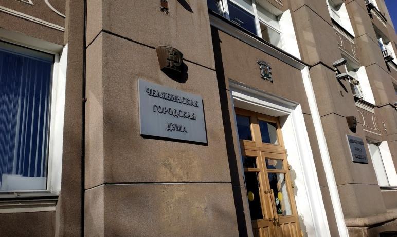 Челябинская городская Дума готовит ходатайство к губернатору Челябинской области Алексею Текслеру