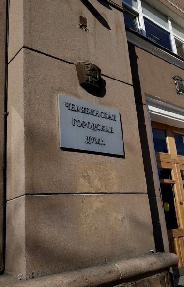 Новая структура администрации Челябинска станет известна в декабре - данный вопрос будет внесен н