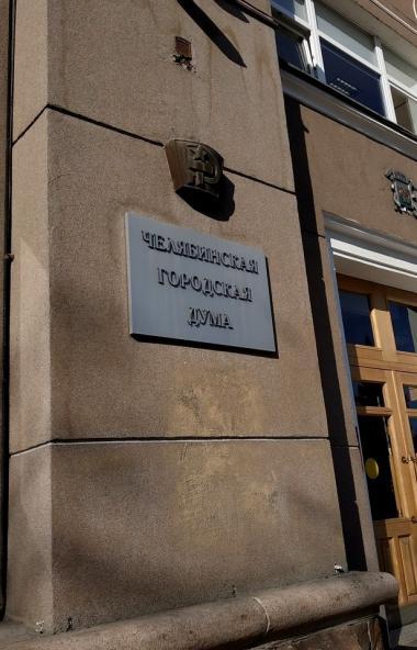Глава Челябинска Наталья Котова дала поручение, согласно которому горожане, лишившиеся работы в у