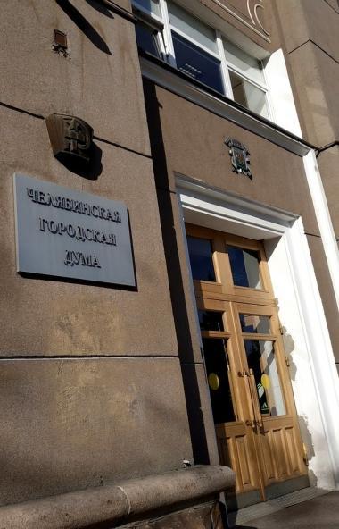 Еще два человека пополнили список кандидатов на пост главы Челябинского городского округа.