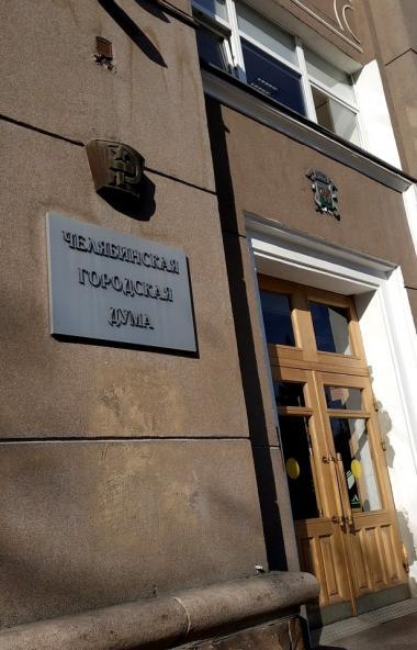В Челябинске завтра, 27-го августа, депутаты путем голосования изберут глав трех районов города:
