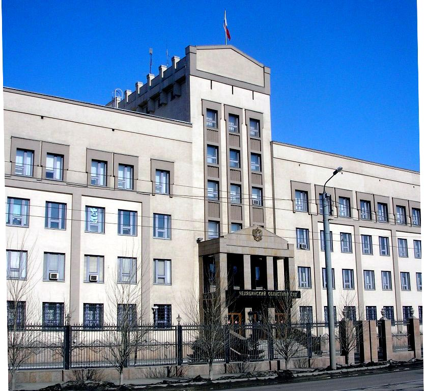 Об этом корреспонденту «Урал-пресс-информ» сообщили в пресс-службе Челябинского областного суда.