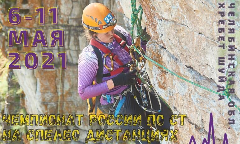В Катав-Ивановском районе (Челябинская область) 6-11 мая состоится XIV чемпионат России и чемпион