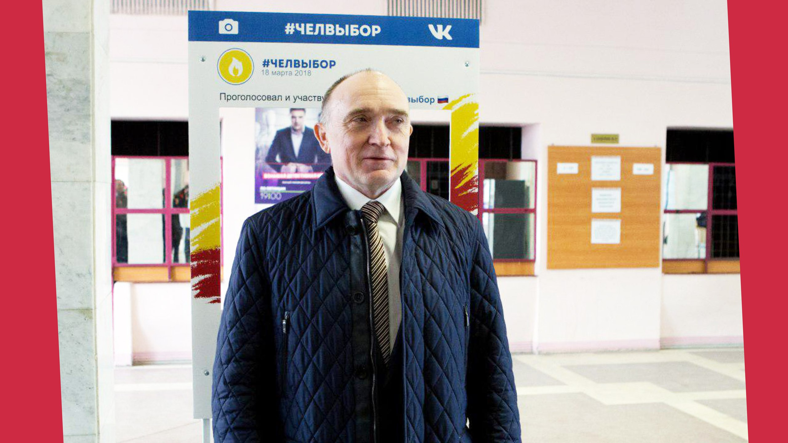 Губернатор Челябинской области Борис Дубровский уже принял участие в конкурсе. Он проголосовал на
