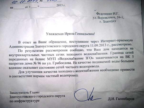В письме гендиректор Златмша пишет, что после неоднократных жалоб жителей района машзавода на уху