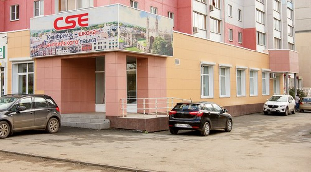 «Кембридж – Школа английского языка» в Челябинске приглашает всех желающих с легкостью и в коротк