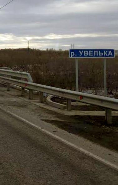ФКУ Упрдор «Южный Урал» ввело в эксплуатацию после капитального ремонта мост через реку Увелька б
