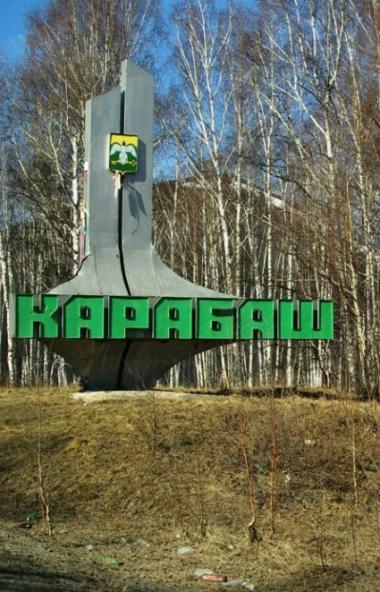 В Карабаше (Челябинская область) повышен уровень опасности неблагоприятных метеорологических усло