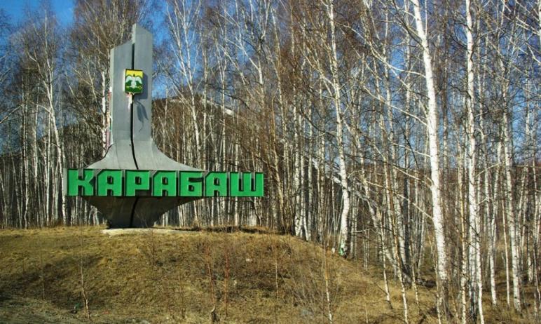 В Челябинской области в Карабаше возбудили уголовное дело о хищении бюджетных средств путем обман