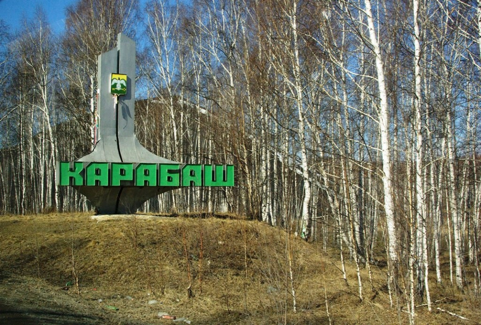 Как сообщили агентству «Урал-пресс-информ» в Челябинском УФАС, с жалобой на действия ООО «Урал-Ме
