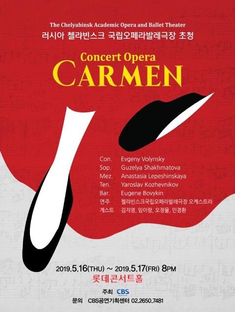 Сразу после праздников артисты челябинского театра оперы и балета отправились на гастроли в Южную