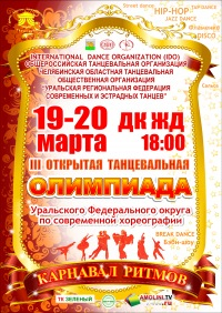 Олимпиада по современной хореографии «Карнавал ритмов» в этом году проводится в Челябинске в трет