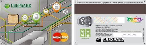 Оплата транспортной банковской картой производится бесконтактным способом без ввода пин-кода - до
