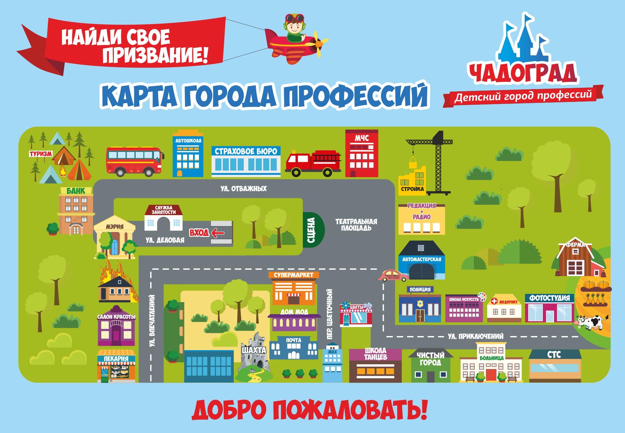 В детском городе профессий «Чадоград» на территории ТРЦ «Фокус» в Челябинске произошла грандиозна