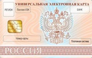 Напомним, универсальная электронная карта сможет заменить удостоверение личности, банковскую карт