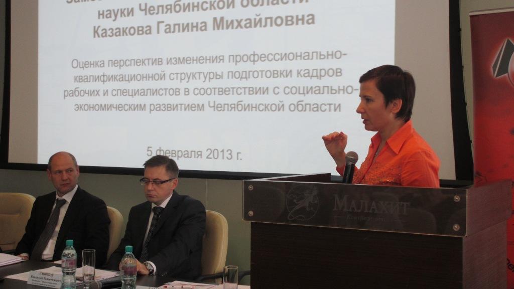 Как пояснила заместитель министра образования и науки Челябинской области Галина Казакова, на сре