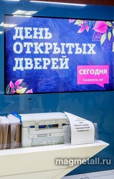 Корпоративный центр подготовки кадров «Персонал» ПАО «ММК» провел День открытых дверей, сообщает