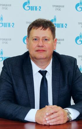 С сегодняшнего дня, 1 августа, на должность директора Троицкой ГРЭС ПАО «ОГК-2» назначен