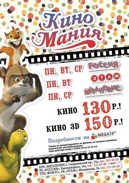Как сообщили агентству «Урал-пресс-информ» в пресс-службе КРК, специальные цены «Киномании» дейст