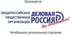 В Челябинск пришла медиация. Вернее, «Деловая Россия» привела её на Южный Урал. Три года назад пр