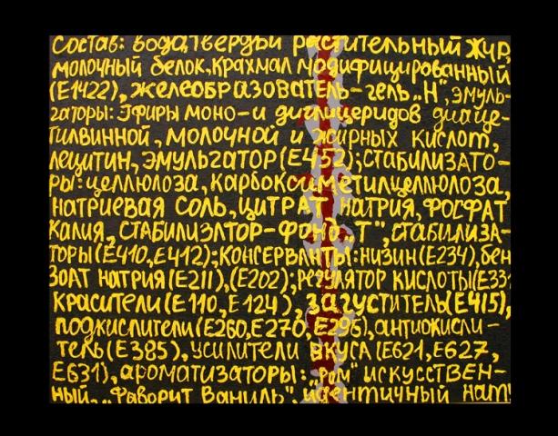Как сообщает агентству «Урал-пресс-информ» арт-директор галереи «ОкNо» Светлана Шляпникова, Клим