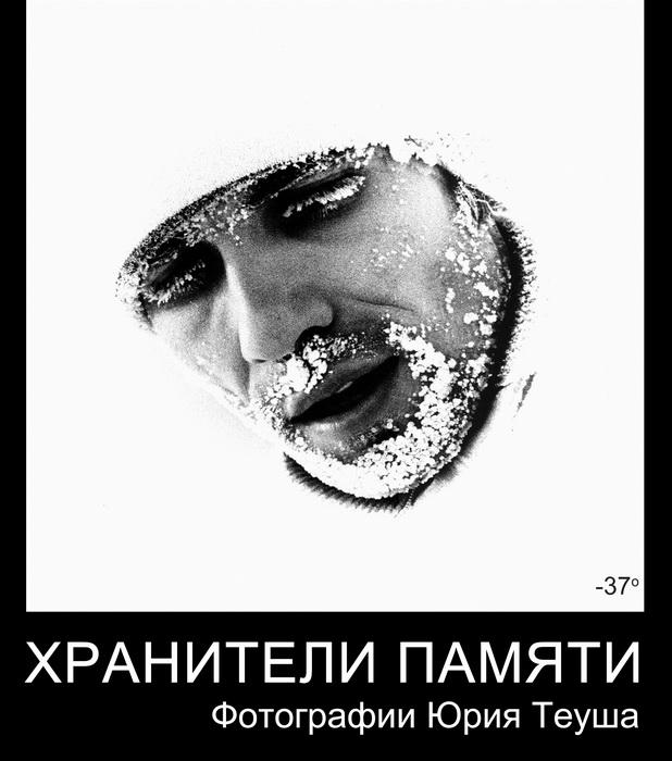 Большая коллекция работ Юрия Теуша выставлена в альма-матер фоторепортрера — в ЮУрГУ и в Музее