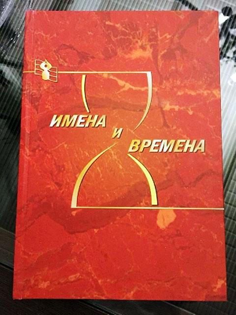 Книга «Имена и времена» (Челябинск, 2017) рассказывает о жизни и профессионально