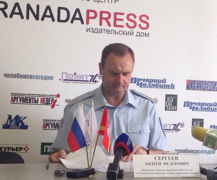 Об этом рассказал на пресс-конференции 22 июня глава ГУ МВД России по Челябинской области