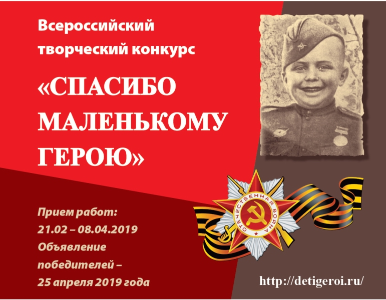 Юных жителей Челябинской области приглашают к участию во всероссийском творческом конкурсе «Спаси