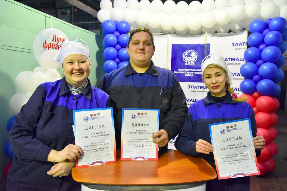 Как сообщили агентству «Урал-пресс-информ» в пресс-службе АО «Златмаш», состязание проводится с ц