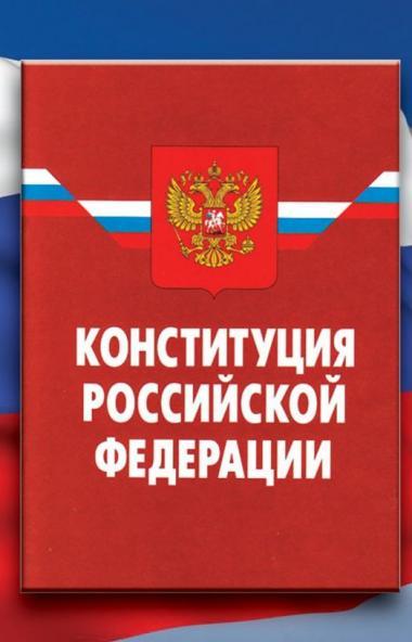 Изменения в Конституцию Российской Федерации, за которые предстоит проголосовать россиянам, вывед