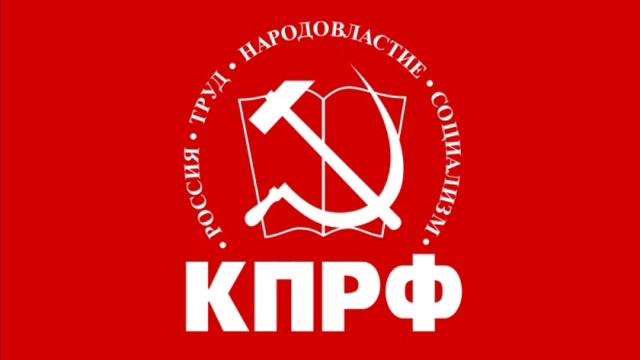 За право участвовать в выборах поборются первый секретарь челябинского отделения КПРФ Игорь Егоро