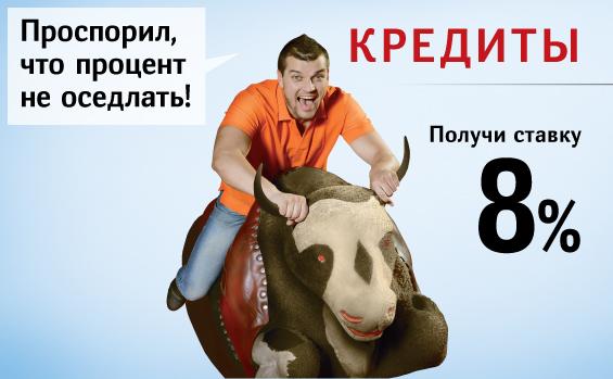 Как сообщили агентству «Урал-пресс-информ» в пресс-службе банка, оформляя в банке кредит в период