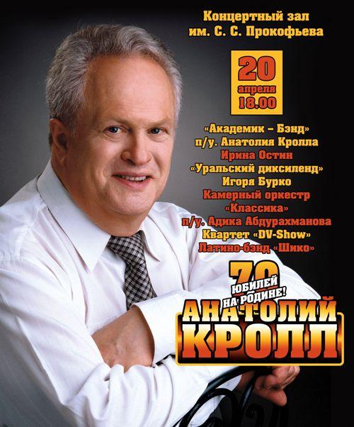 Имя Анатолия Кролла давно стало одним из символов отечественного джаза. Пианист, композитор, дири