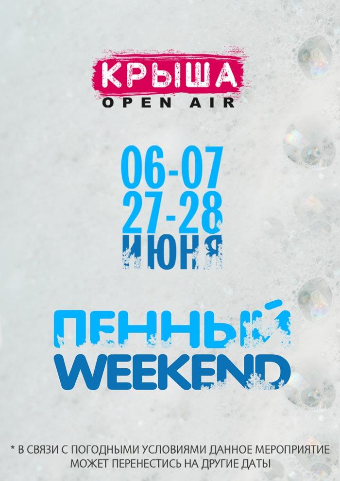 Как сообщили агентству «Урал-пресс-информ» организаторы мероприятия, в июне тысячи мыльных пузыр