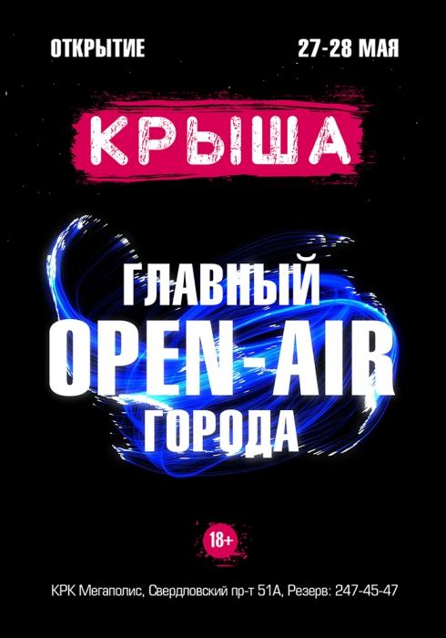 В новом сезоне на «Крыше» open air фирменные вечеринки, лучшие DJ, пенные уикэнды, звездное небо