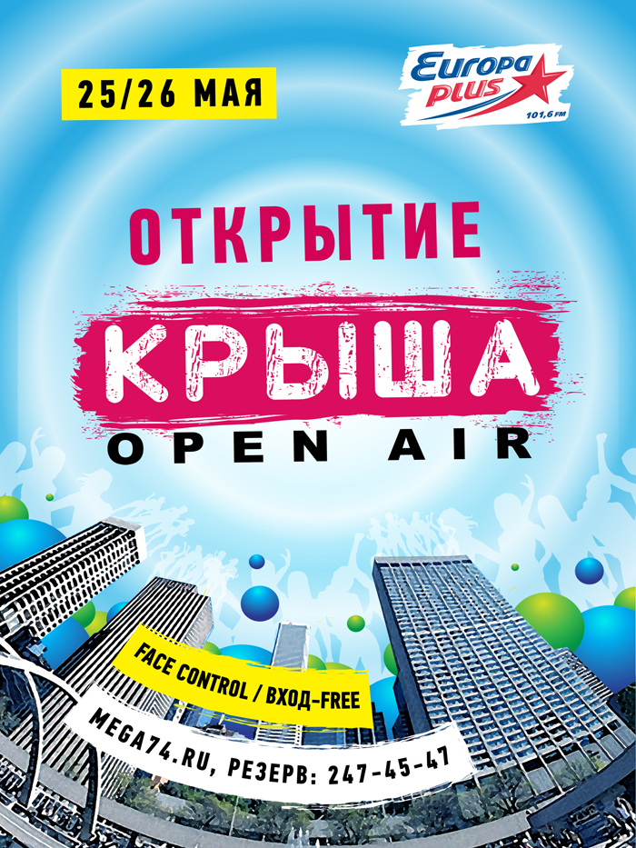 Как сообщили агентству «Урал-пресс-информ» в пресс-службе холдинга, попасть на Крышу может любой