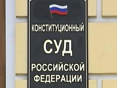 Как сообщает пресс-служба Конституционного суда РФ, в постановлении сказано, что осужденные не мо
