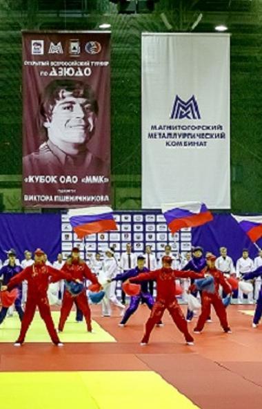 С 31 августа по 2 сентября 2019 года в Магнитогорске во Дворце спорта имени Ивана Ромазана