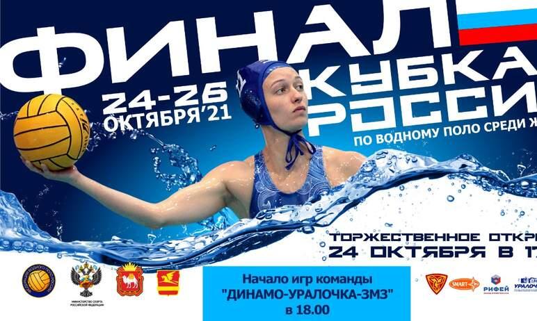 Команда «Динамо-Уралочка» активно начинает новый ватерпольный сезон. На базе Центра олимпийской п