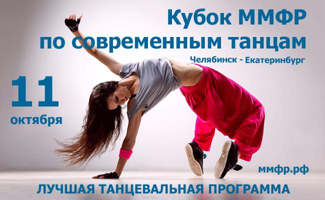 11 октября танцоры, танцевальные коллективы и танцевальные группы фитнес клубов Че