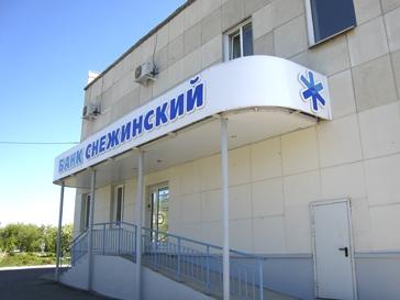 Как сообщили агентству «Урал-пресс-информ» в пресс-службе банка, практически с первых дней офисы