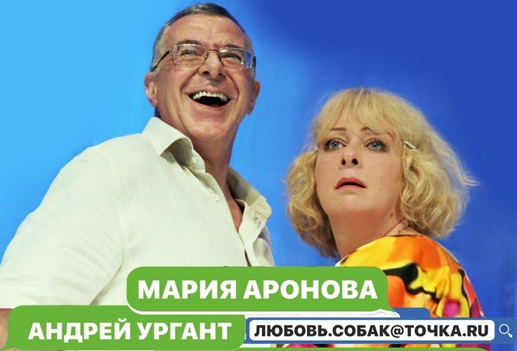В Челябинске 23 января в театре драмы имени Наума Орлова состоится спектакль «Любовь собака точка